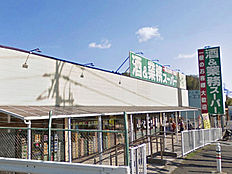 業務スーパー町田図師店