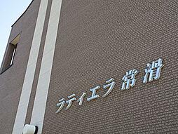 多屋駅 0.5万円