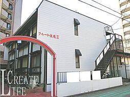 埼玉県戸田市本町1丁目の賃貸アパートの外観
