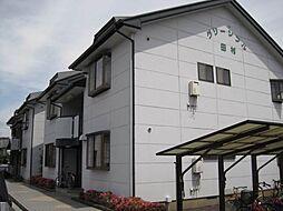 グリーンフル田村[2階]の外観