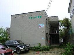 フロックス富岡[1階]の外観