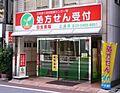 日生薬局広尾店...