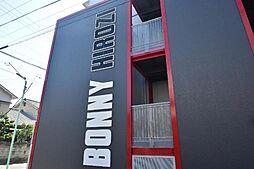 BONNY HIROZI[2階]の外観