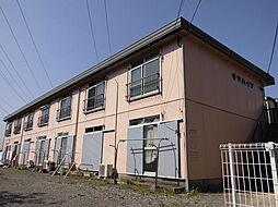 サタハイツ[1階]の外観