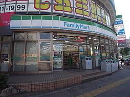 ファミリーマート 東大曽根町店 (コンビニ)(261m)