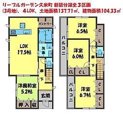 リーブルG久米町 3号地 3280万円 新築分譲全3区画