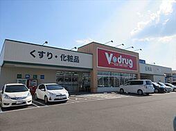 V・drug甚目寺店 営業時間 9:00〜21:00 徒歩 約8分(約610m)