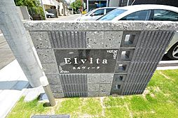 エルヴィータ[2階]の外観