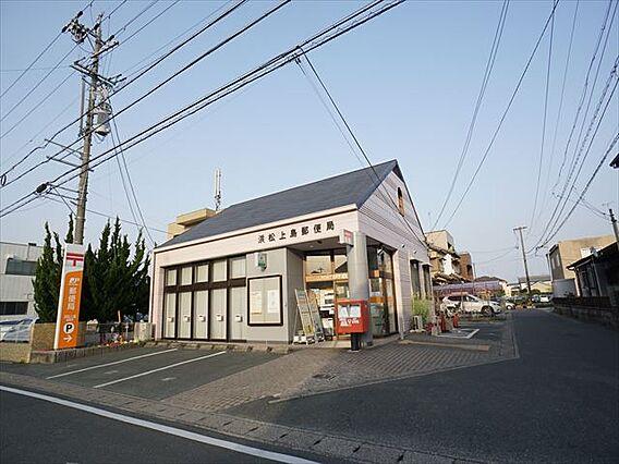 浜松上島郵便局...