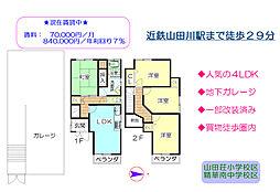 山田川駅 1,200万円