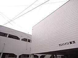 サンハイツ賀茂[1階]の外観