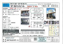【敷金礼金0円!】平安Gビル