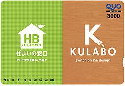 今だけオトク。来店or見学予約でQUOカード3000円&10万円OFFチケットプレゼント。