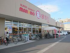 SUPER MARKET MARUMO(スーパーまるも) 二の宮店(554m)