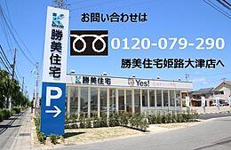 「勝美住宅姫路大津店」がイオンモール姫路大津の北側に完成致しました。お買い物のついでにお気軽にお立ち寄りください。現地やモデルハウスの見学も随時受付しております。お問い合わせお待ちしております。