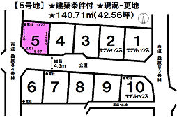 正円寺4丁目/5号地/10区画