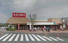 スーパーアルプス 恩方店(1315m)