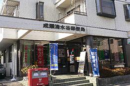 成瀬清水谷郵便局(800m)