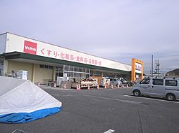 V・drug東郷西店まで630m