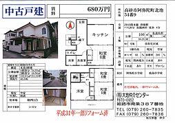 曽根駅 680万円