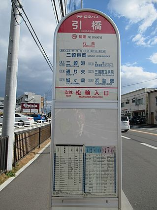 バス停「引橋」...