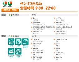 サンリブきふね(営業時間 9:00-22:00) & TSUTAYA(690m)
