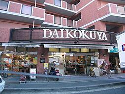 DAIKOKUYA今出川店(534m)