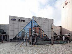 駅 1600m 府中駅