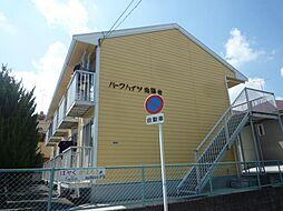 パークハイツ向陽台[2階]の外観
