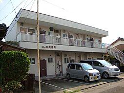 コーポ武蔵野[103号室]の外観