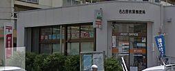 郵便局名古屋秋葉郵便局まで491m