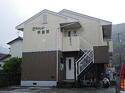 セジュール学園前[202号号室]の外観