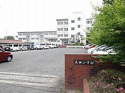 太田小学校 徒歩 約10分(約800m)