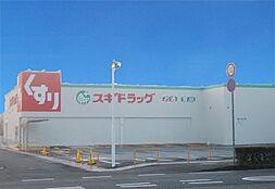 スギドラッグ 飾磨中浜店 760m