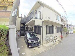 兵庫県西宮市上ケ原九番町の賃貸アパートの外観