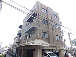 パークコート六甲[302号室]の外観