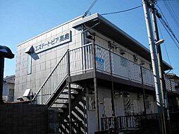 エステートピア高島[2階]の外観