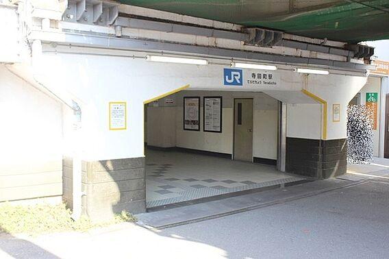 寺田町駅(JR...