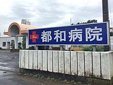 都和病院(2538m)