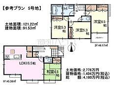 5号地 建物プラン例(間取図) 小平市鈴木町1丁目