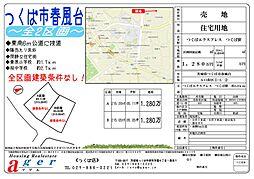 つくば市上野春風台