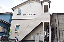 ヴィクトリー光町[102号室]の外観