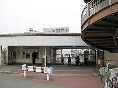 山陽電鉄線「広畑」駅