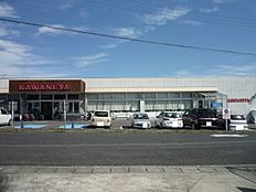 かわねや 南高野店(852m)