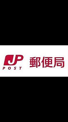 大阪夕凪橋郵便...