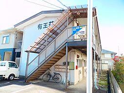 有王荘[1階]の外観