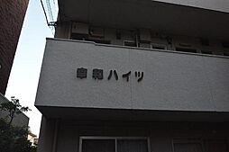 幸和ハイツ[2階]の外観
