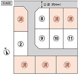 能褒野町分譲地 11号地