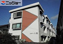 シャトー八幡[2階]の外観