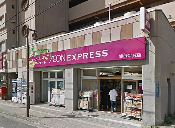 AEON EX...